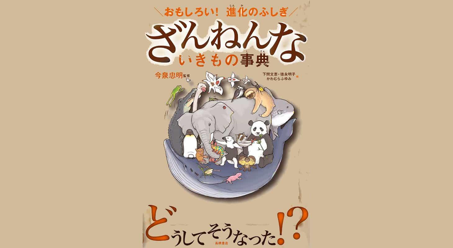 2018年版】変わりダネ!おもしろ動物図鑑10選 | どうぶつのこと。
